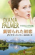 表紙: 裏切られた初恋 ワイオミングの風 (ハーレクイン・プレゼンツ・スペシャル)   ダイアナ パーマー