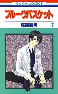 フルーツバスケット 7 (花とゆめコミックス)