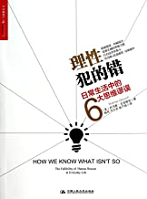 How We Know What Isn¡¯t So: the Fallibility of Human Reason in Everyday Life