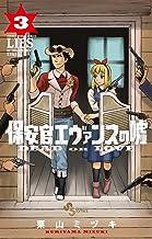 表紙: 保安官エヴァンスの嘘(3) (少年サンデーコミックス)   栗山ミヅキ