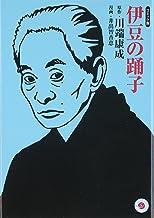 伊豆の踊子 (ホーム社 MANGA BUNGOシリーズ) (ホーム社漫画文庫)