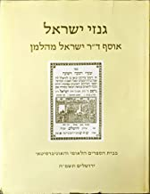 The Israel Mehlman Collection in the Jewish National and University Library
