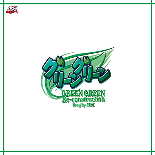 「GREEN GREEN Re-construction」 song by AiRI
