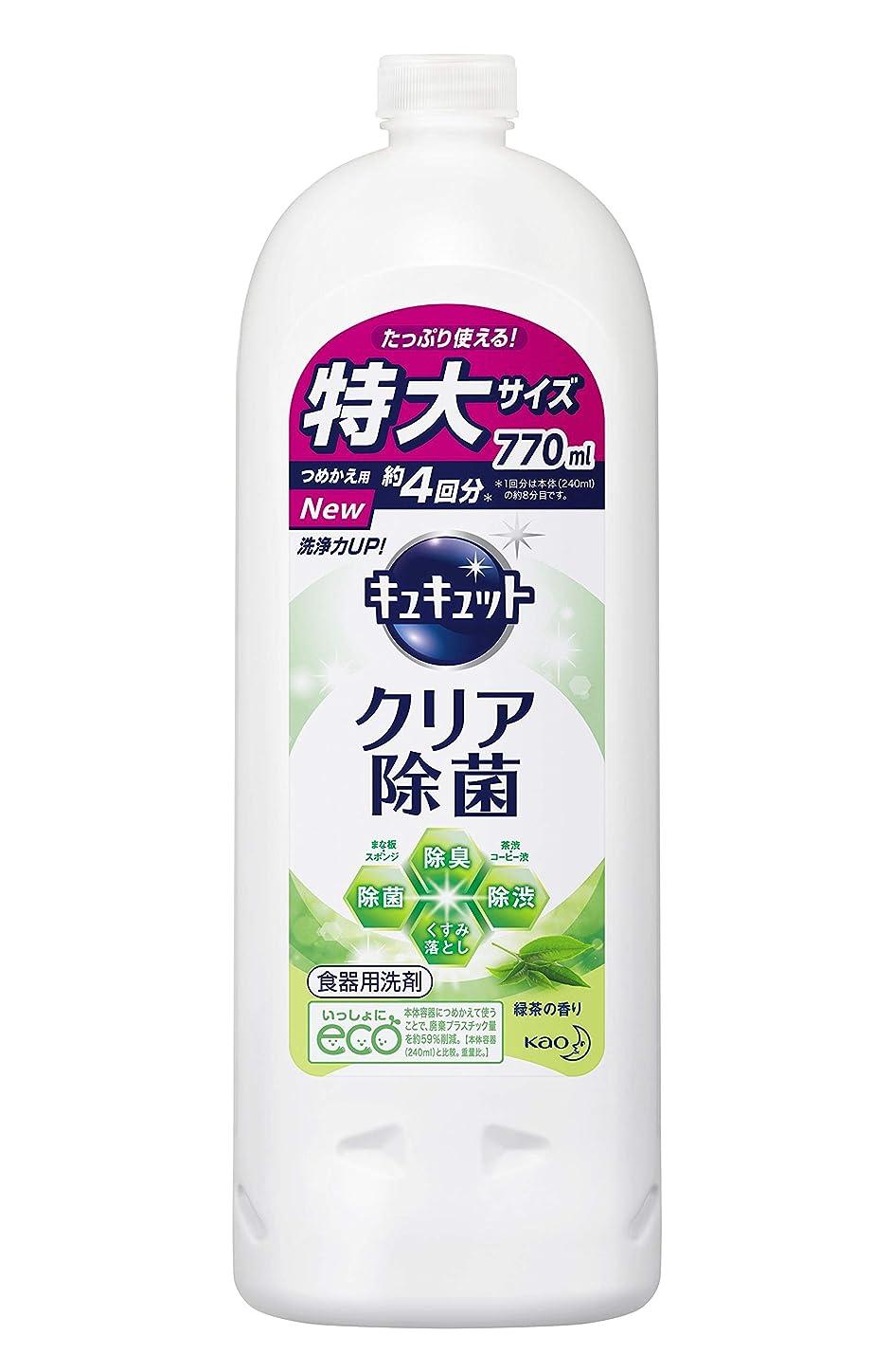 学生火山の示すキュキュット 食器用洗剤 クリア除菌緑茶 つめかえ用 770ml