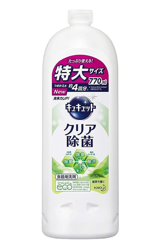 簡略化する面倒リスナーキュキュット 食器用洗剤 クリア除菌緑茶 つめかえ用 770ml