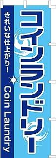 のぼり (nobori)「コインランドリー」6077 (1枚)