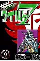 ワイルド7 (9) Kindle版