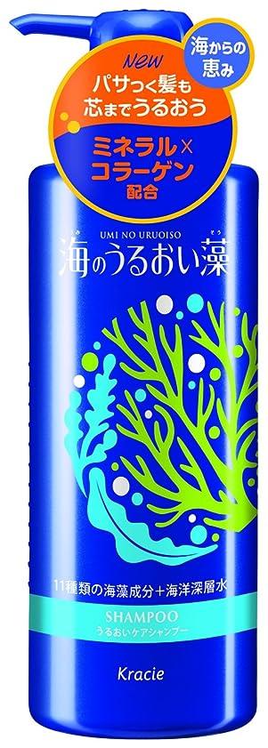 お風呂を持っている不可能な満足できる海のうるおい藻 うるおいケアシャンプー ポンプ 520mL