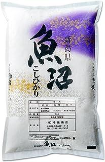 新潟県産 魚沼産コシヒカリ 産直 白米 5kg 平成30年産