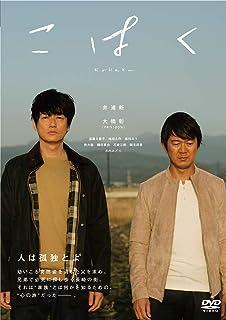 こはく [DVD]