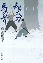 表紙: 秘太刀馬の骨 (文春文庫) | 藤沢 周平