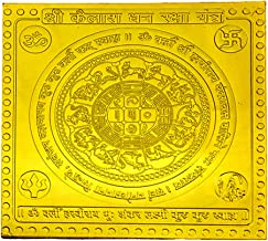 Shri Kailash Dhan Raksha Yantra in Thick Copper/Gold Plated/Pure Silver Premium Quality (3 Inch X 3 Inch Gold Plated)