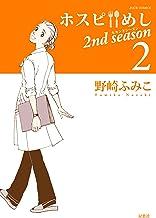 ホスピめし 2nd season : 2 (ジュールコミックス)