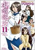木造迷宮 11 (リュウコミックス)