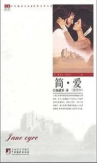 简·爱(中央编译文库·世界文学名著)