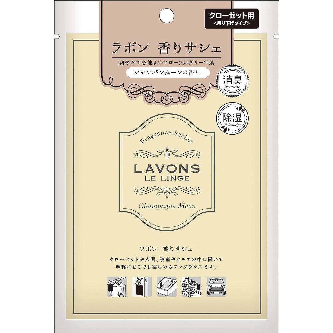 コーン強調平行ラボン 香りサシェ (香り袋) シャンパンムーン 20g