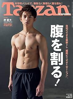 Tarzan(ターザン) 2020年05月14日号 No.786 [腹を割る!/岸優太]
