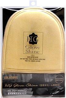 [コロンブス] さっとお手入れ グローブ式靴磨き HGグローブシャイン セーム革使用 メンズ