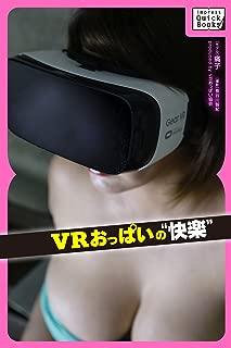 "VRおっぱいの""快楽"" (impress QuickBooks)"