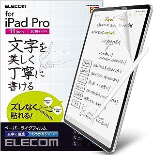 エレコム iPad Pro 11インチ 2020年モデル 2018年モデル 保護フィルム ペーパーライク 反射防止 文字用 しっかりタイプ 簡単貼り付け 位置固定シール付 TB-A18MFLAPNH-G