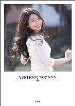表紙: YURI もうひとつのアルバム 週刊ポストデジタル写真集   YURI