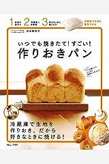 いつでも焼きたて! すごい! 作りおきパン (TJMOOK) ムック