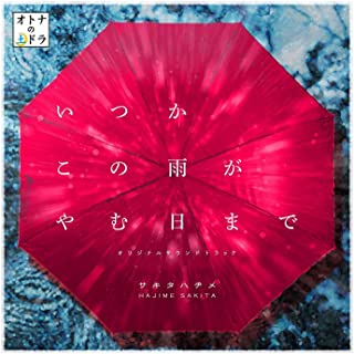 オトナの土ドラ「いつかこの雨がやむ日まで」オリジナルサウンドトラック