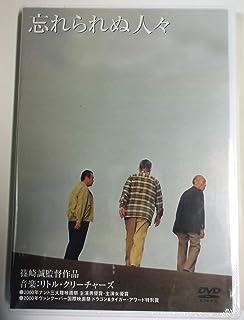 忘れられぬ人々 [DVD]