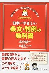 日本一やさしい条文・判例の教科書 単行本