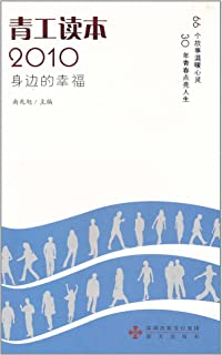 青工读本:2010身边的幸福