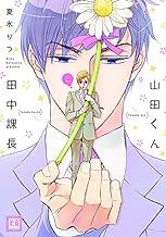 表紙: 山田くんと田中課長 (花音コミックス) | 夏水りつ