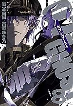 表紙: 07-GHOST: 8 (ZERO-SUMコミックス) | 雨宮 由樹
