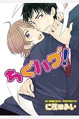 ちぐハグ! (BL Sweet) Kindle版