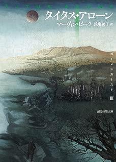 タイタス・アローン (創元推理文庫―ゴーメンガースト三部作)