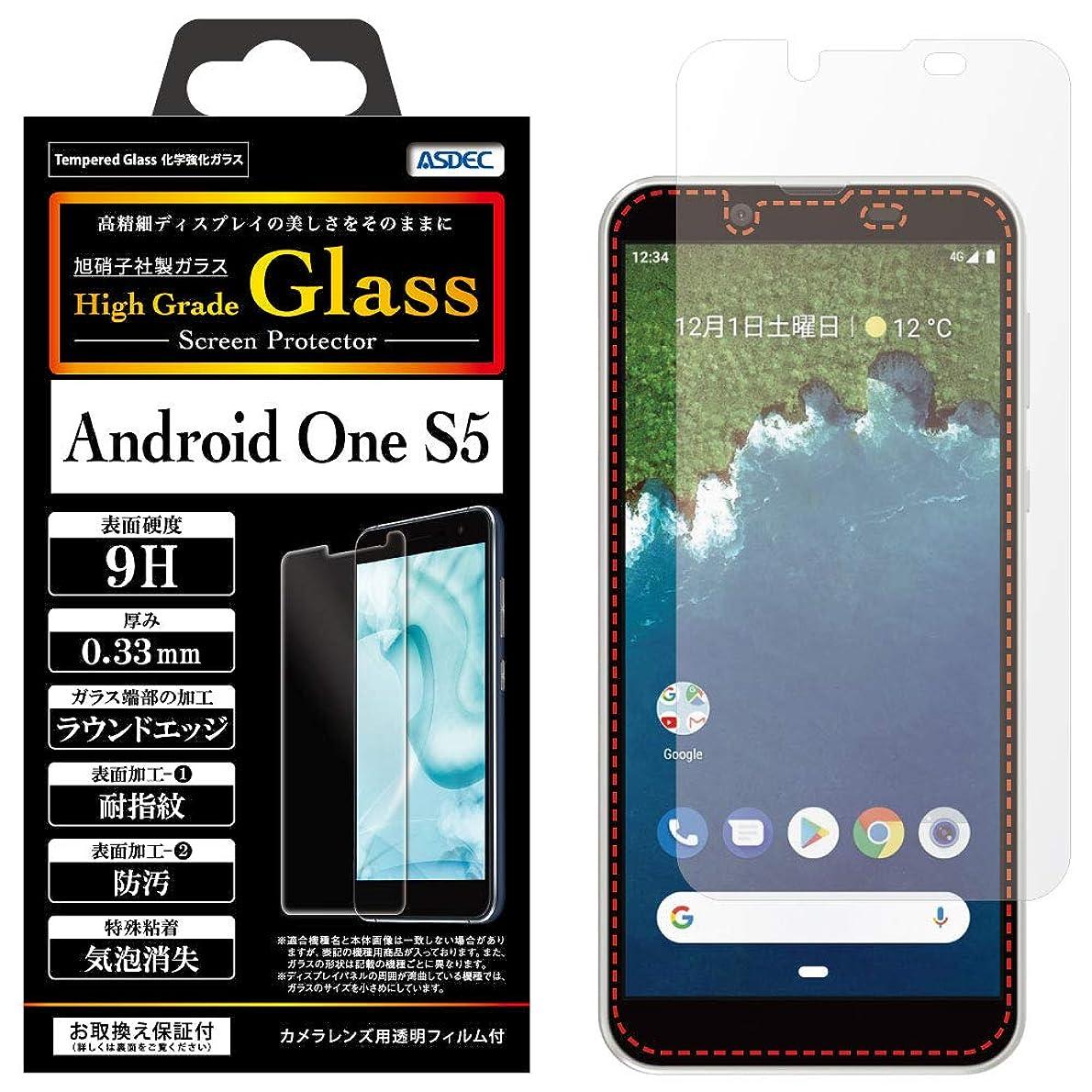 スリップシューズ負獣ASDEC アスデック Android One S5 ガラスフィルム 強化ガラス High Grade Glass ?7日間保証付?旭硝子社製?化学強化ガラス フィルム?9H?0.33mm?耐指紋 指紋防止?キズ防止?防汚?気泡消失 (Android One S5, ガラスフィルム)