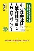 表紙: 改訂版 小さな会社は人事評価制度で人を育てなさい! (中経出版)   山元浩二