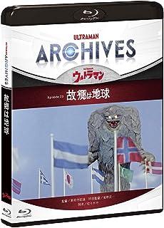 ULTRAMAN ARCHIVES『ウルトラマン』Episode 23「故郷は地球」Blu-ray&DVD