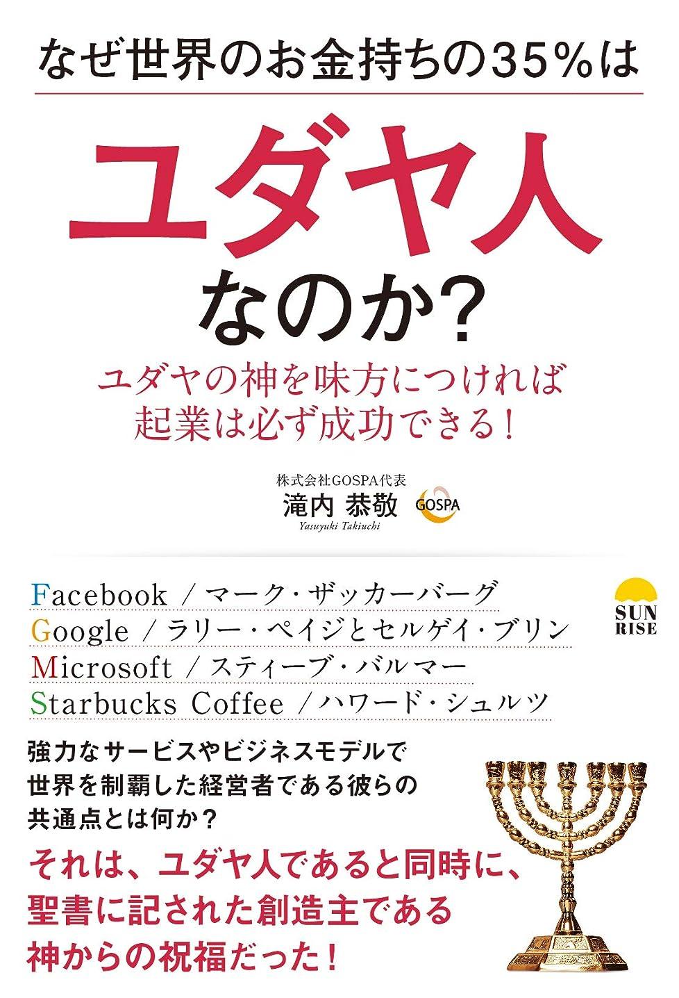 漏れ買う側溝なぜ世界のお金持ちの35%はユダヤ人なのか?: ユダヤの神を味方につければ起業は必ず成功できる!