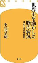表紙: 世界史を動かした脳の病気 偉人たちの脳神経内科 (幻冬舎新書) | 小長谷正明