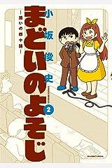 まどいのよそじ―惑いの四十路―(2) (ビッグコミックススペシャル) Kindle版