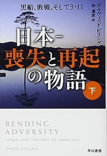 日本‐喪失と再起の物語:黒船、敗戦、そして3・11 (下) (ハヤカワ文庫NF)