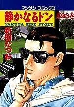 表紙: 静かなるドン93 | 新田 たつお
