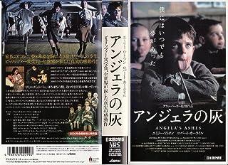 アンジェラの灰【日本語吹替版】 [VHS]