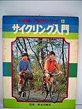 サイクリング入門 (小学館入門百科シリーズ 19)