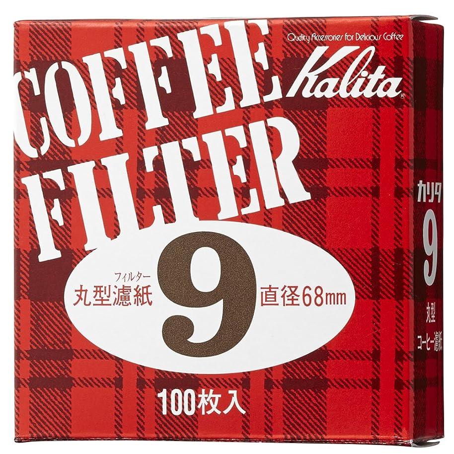 合わせて収まる色合いカリタ Kalita コーヒーフィルター モカエキスプレス用 #9 丸形濾紙 68mm 100枚入り #21009
