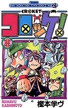 表紙: コロッケ!(8) (てんとう虫コミックス) | 樫本学ヴ