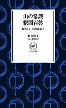 表紙: ヤマケイ新書 山の常識 釈問百答 | 萩原 浩司