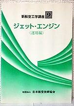 新航空工学講座 (9) 「ジェットエンジン 運用編」