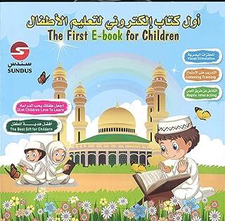 FIRST E BOOK FOR CHILDREN