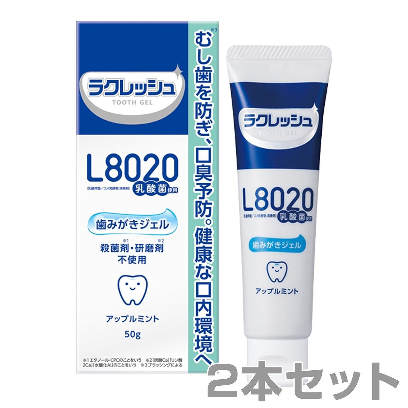 乱雑な砂実際のジェクス(JEX) ラクレッシュ L8020 乳酸菌 歯みがきジェル (50g) 2本セット アップルミント風味
